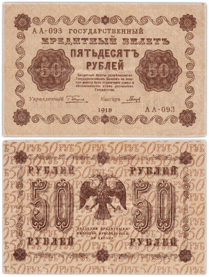 купить 50 рублей 1918 управляющий Пятаков, кассир Гальцов