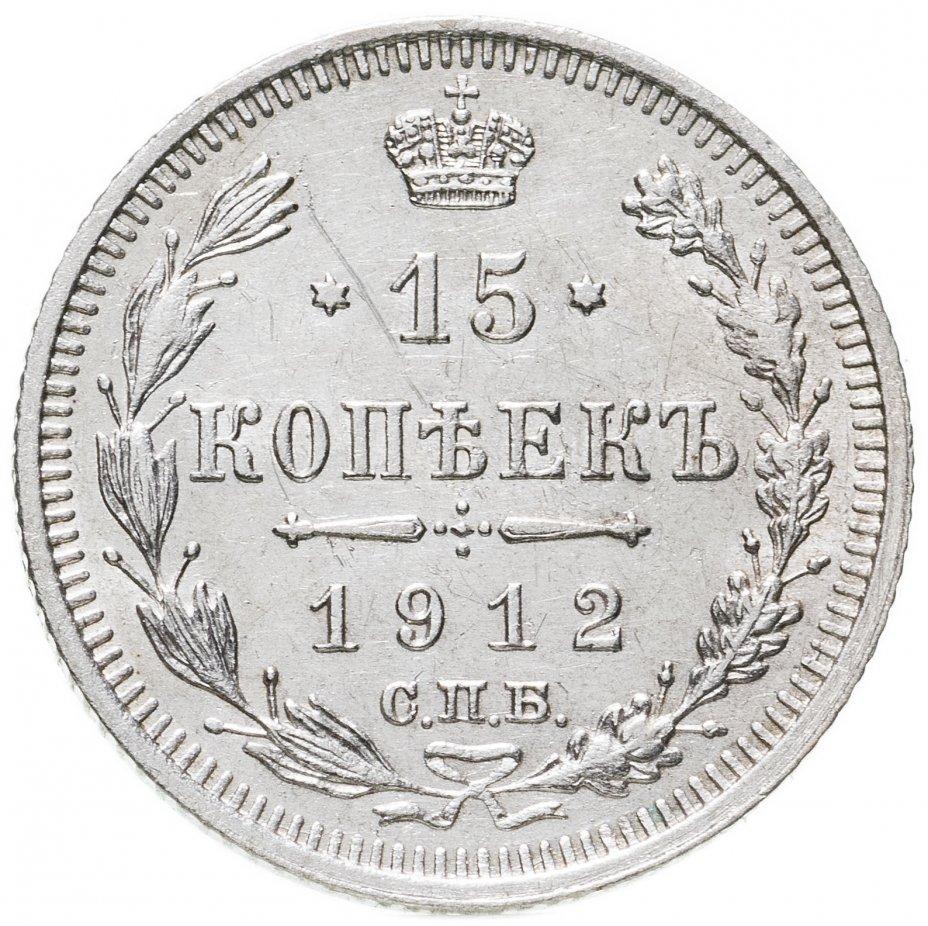 купить 15 копеек 1912 СПБ-ЭБ