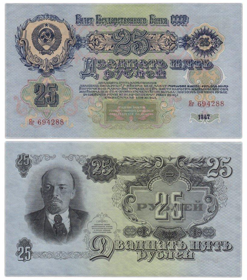 купить 25 рублей 1947 16 лент в гербе, 2-ой тип шрифта
