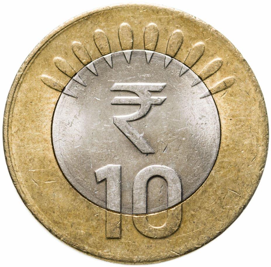 купить Индия 10 рупий (rupee) 2011-2019, случайная дата и монетный двор