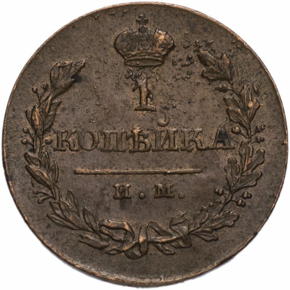 купить 1 копейка 1821 ИМ-ЯВ