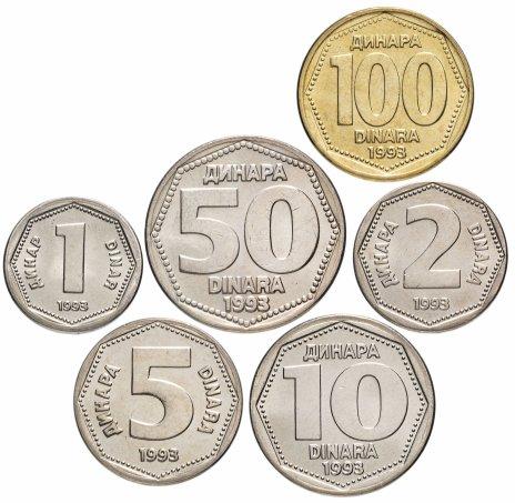 купить Югославия набор монет 1993 год 1, 2, 5, 10, 50 и 100 динаров (6 штук)