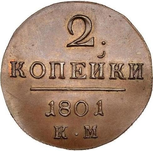 купить 2 копейки 1801 года КМ новодел