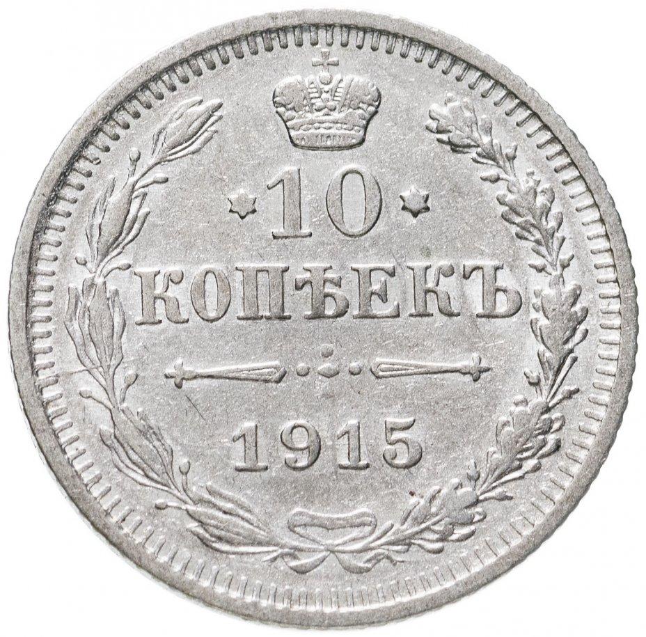 купить 10 копеек 1915 ВС