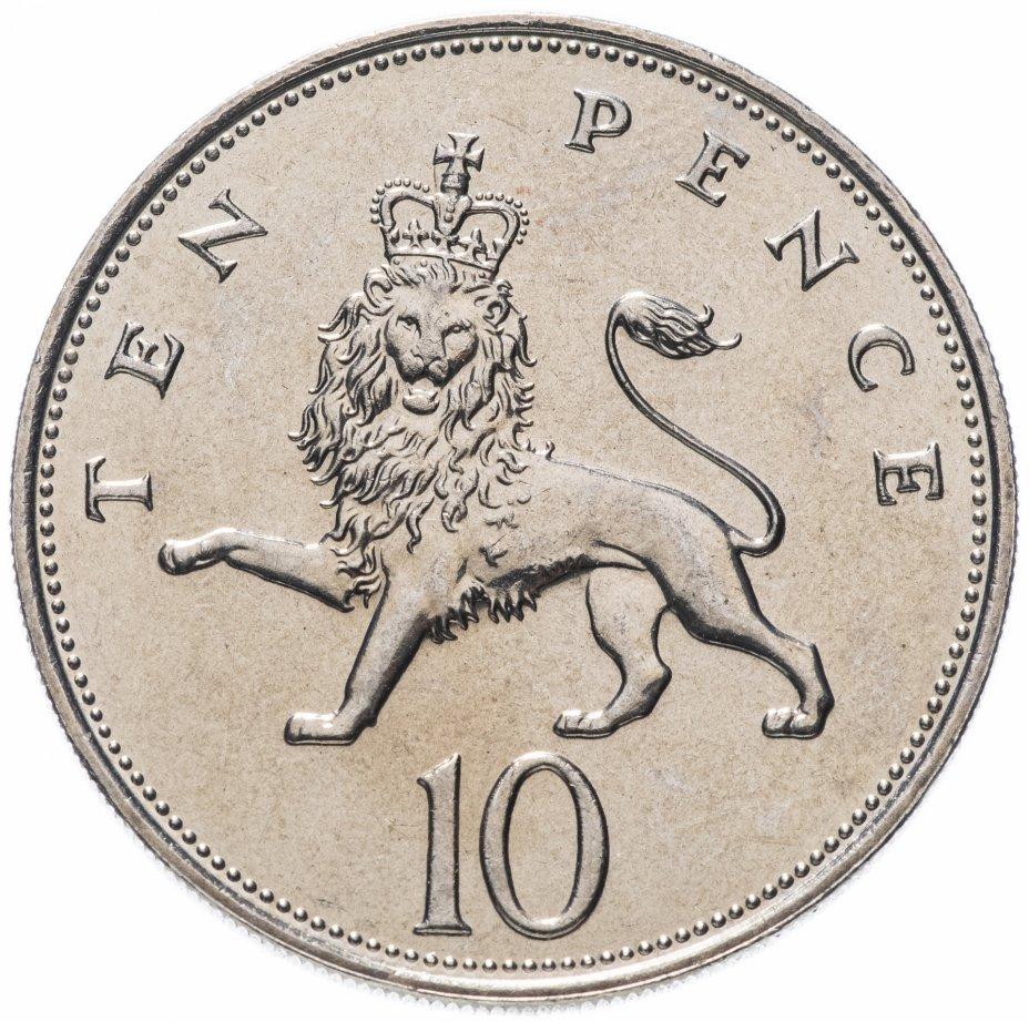купить Великобритания 10 пенсов 1982