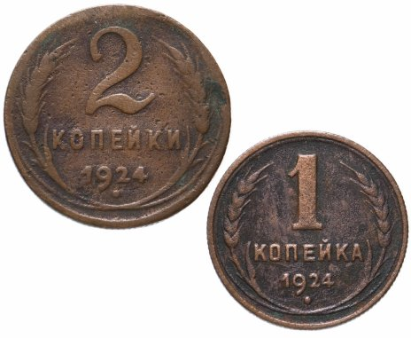 купить Набор монет 1, 2 копейки 1924