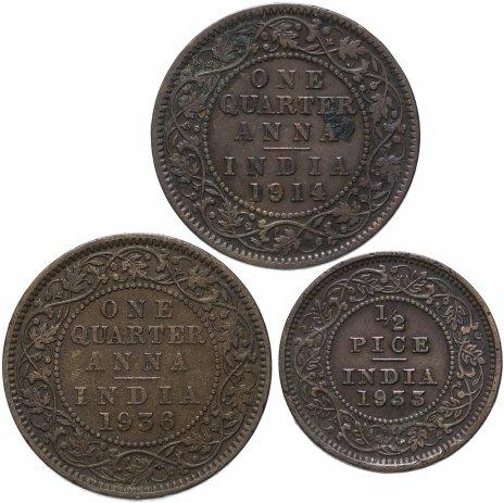 купить Индия (Британская) набор из 3-х монет 1914-1936