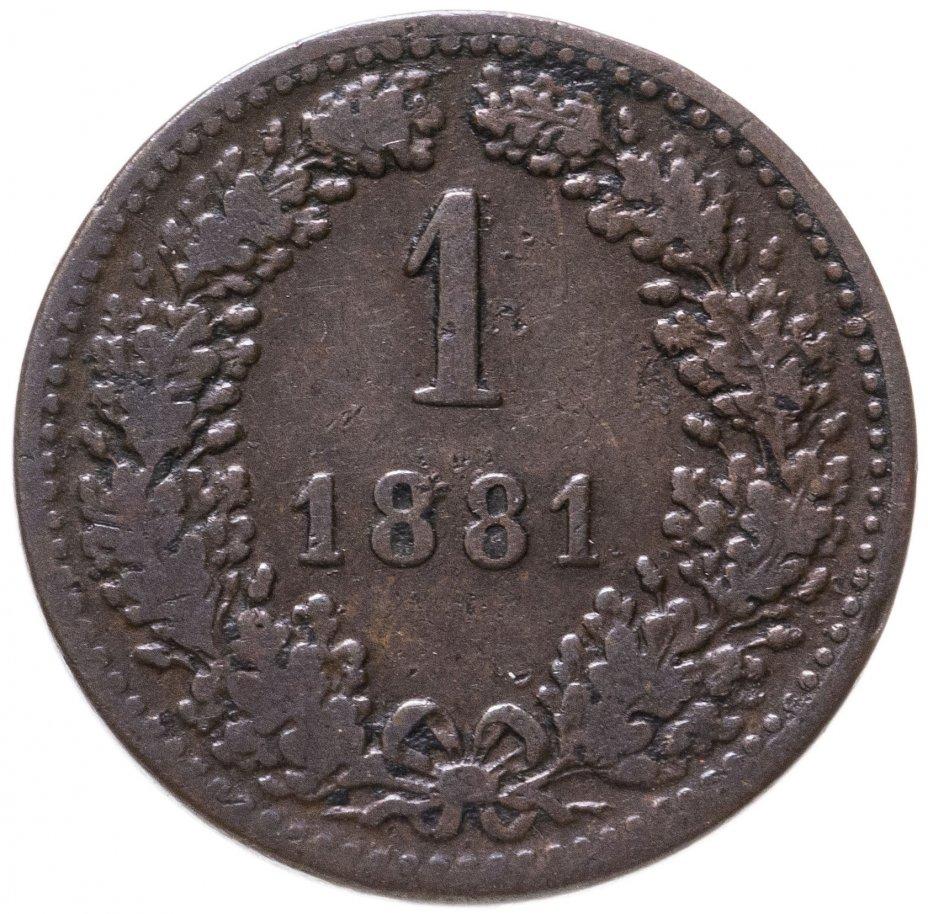 купить Австрия 1 крейцер 1881, без отметки монетного двора