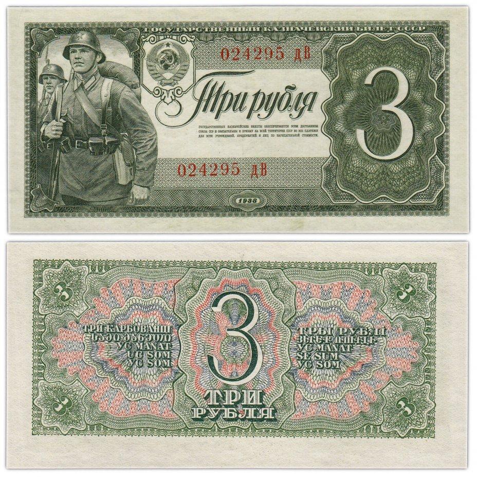 купить 3 рубля 1938 тип литер маленькая/Большая ПРЕСС