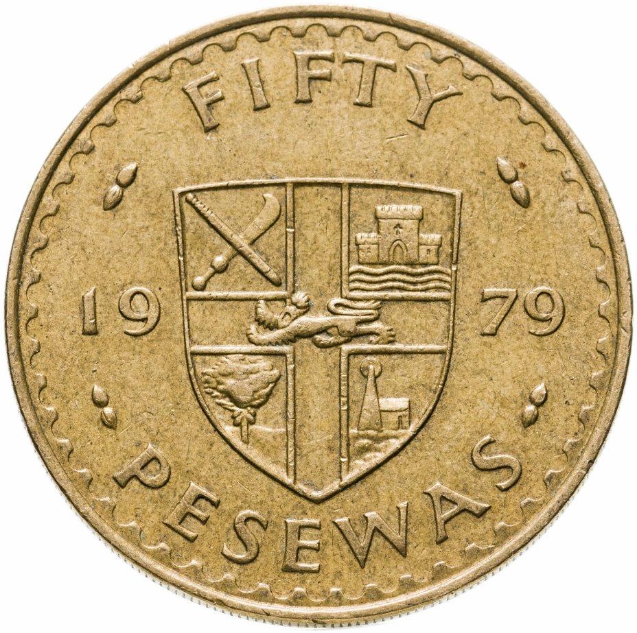 купить Гана 50 песев (pesewas) 1979
