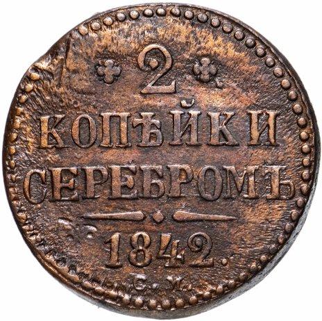купить 2 копейки 1842 СМ