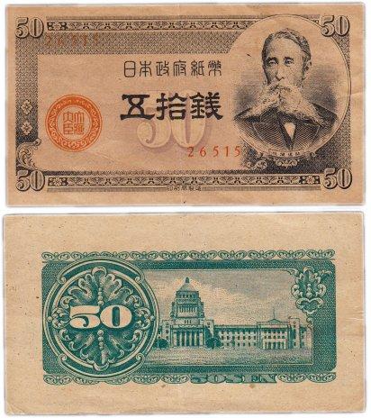 купить Япония 50 сен 1948 (Pick 61a)