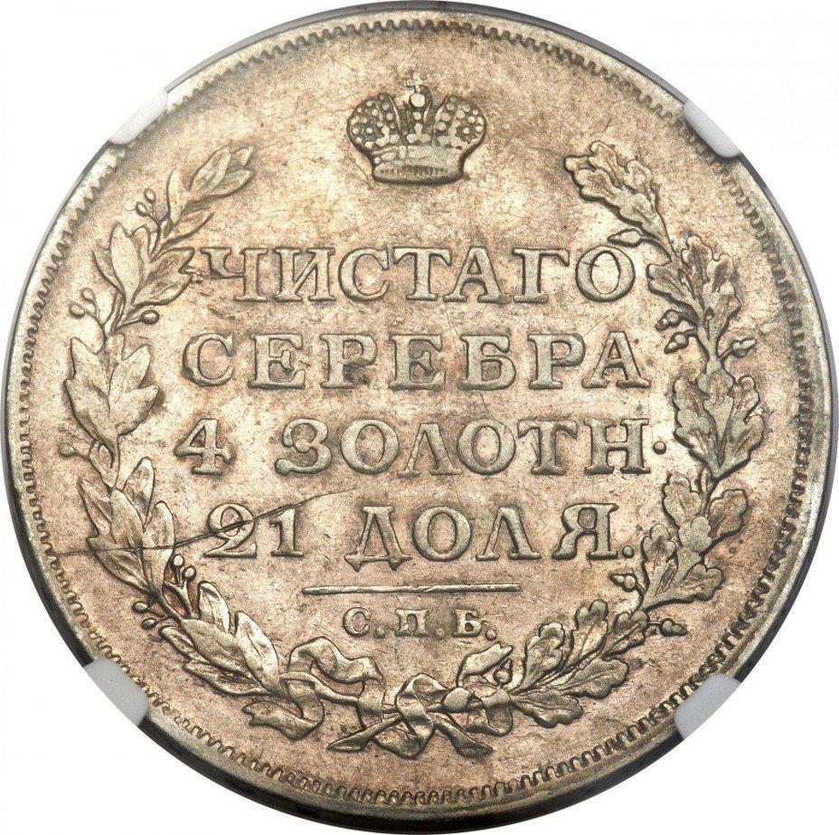 купить 1 рубль 1814 года СПБ без инициалов