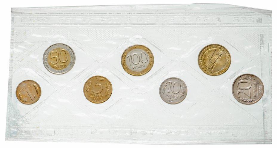 купить Годовой набор Банка России 1992 ЛМД  мягкий