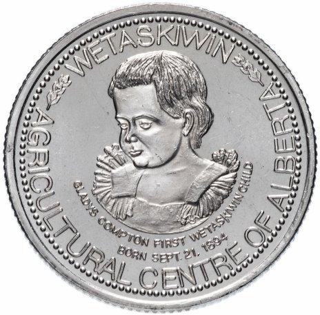 """купить Канадский торговый доллар 1980 """"Ветаскивин- сельскохозяйственный центр Альберты. Глэдис Комптон"""""""