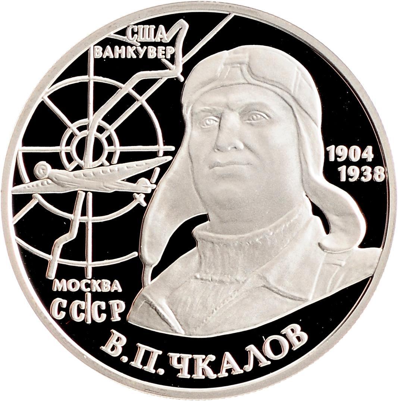 2 рубля 2004 в п чкалов сколько стоит старый рубль ссср