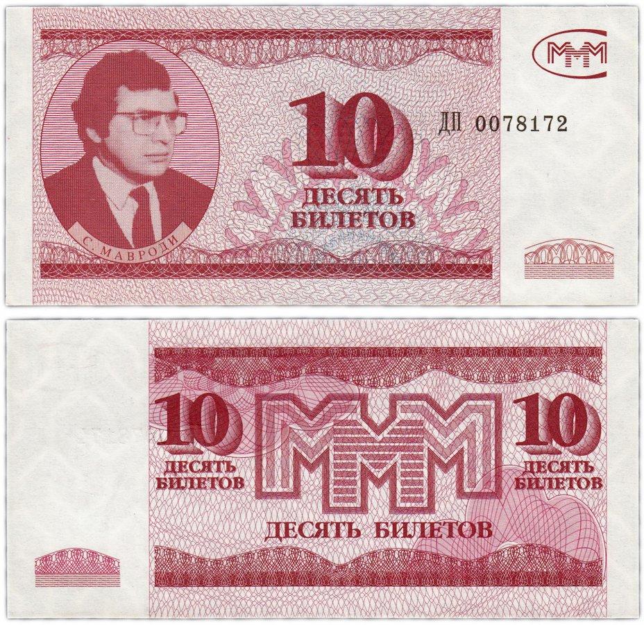 купить МММ 10 билетов, 3-й выпуск (ГОЗНАК), серия ДП, ПРЕСС