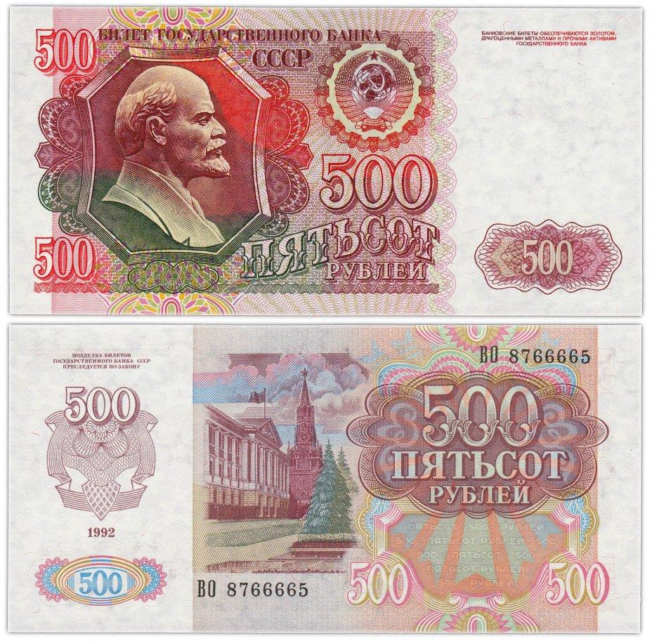 купить 500 рублей 1992 красивый номер 8766665 ПРЕСС