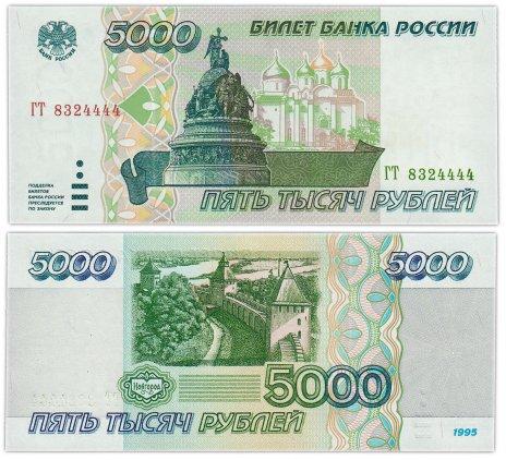 купить 5000 рублей 1995 красивый номер 8324444 ПРЕСС