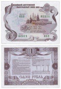 облигация российский внутренний заем 1992 проверить машину по номеру машины бесплатно на сайте гибдд онлайн бесплатно