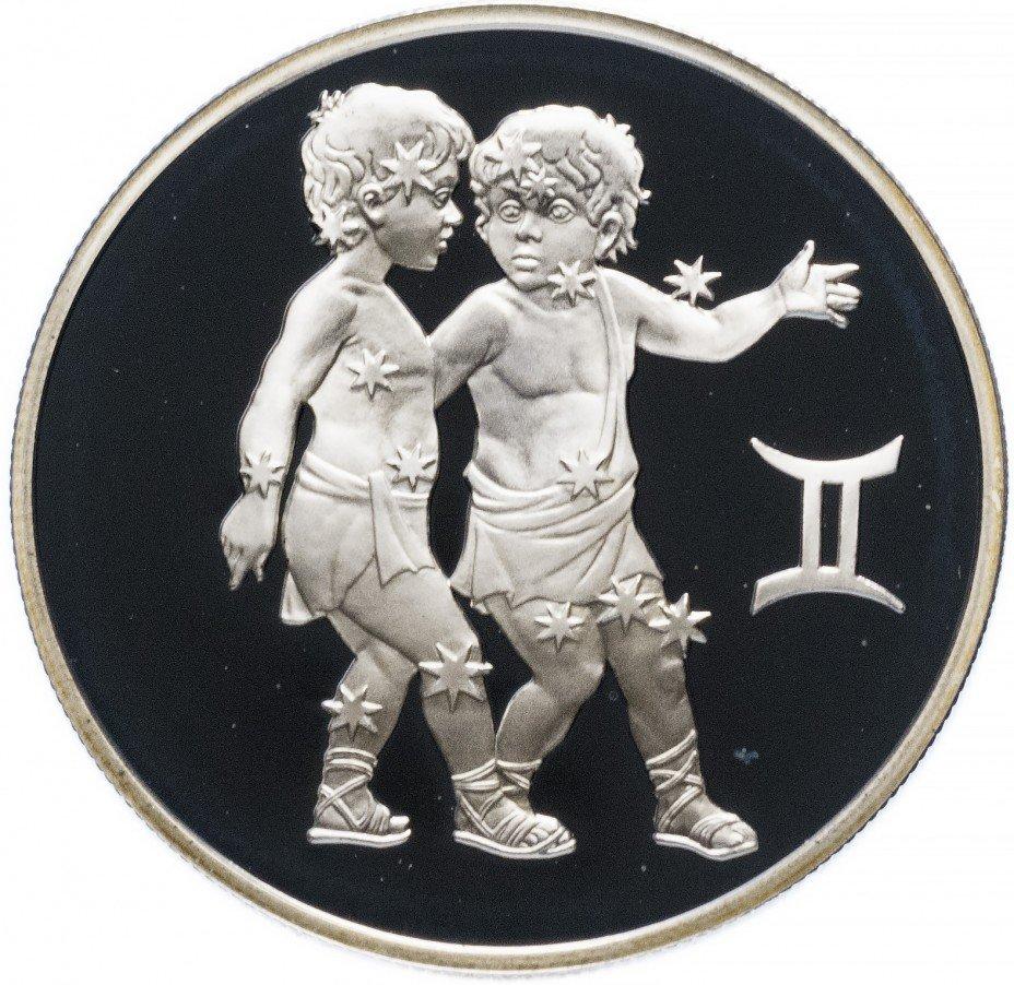купить 2 рубля 2003 ММД Proof Близнецы