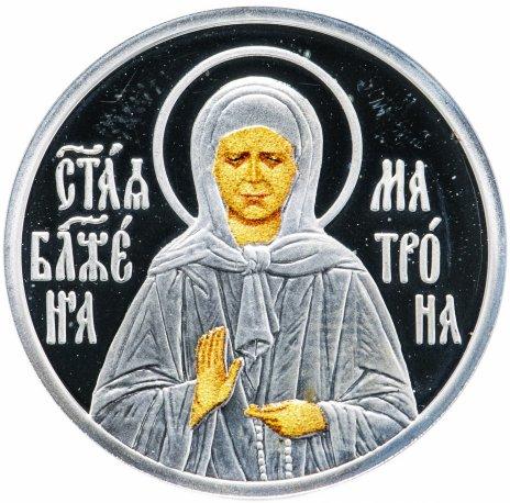 купить Серебряная медаль Святая Матрона Московская СПМД