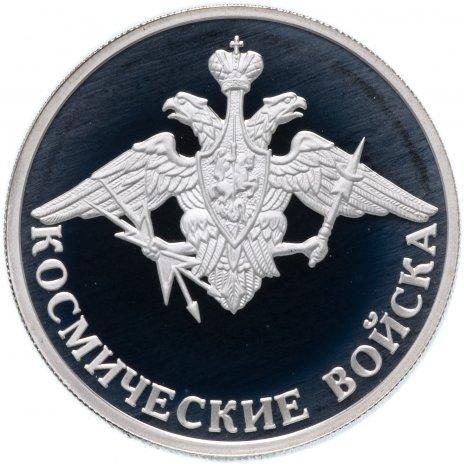 """купить 1 рубль 2007 года ММД """"Космические войска - эмблема"""" Proof"""