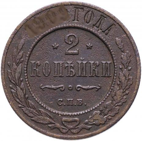 купить 2 копейки 1867-1916, случайная дата