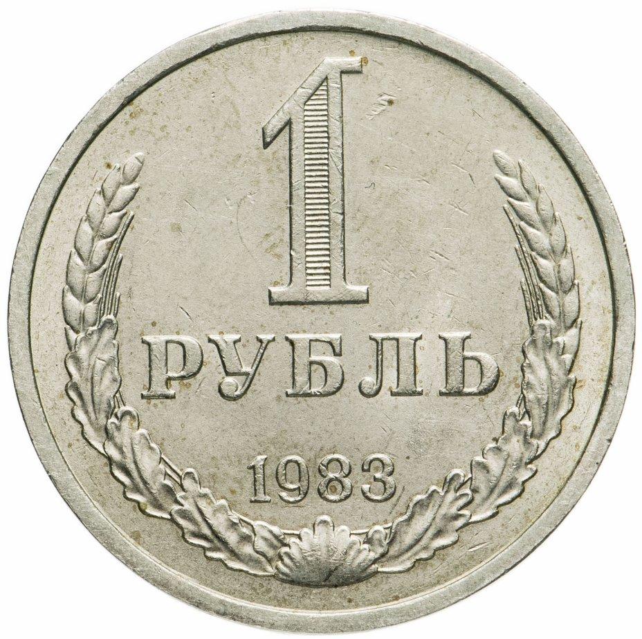 купить 1 рубль 1983