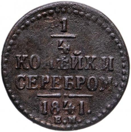 купить 1/4 копейки 1841 ЕМ