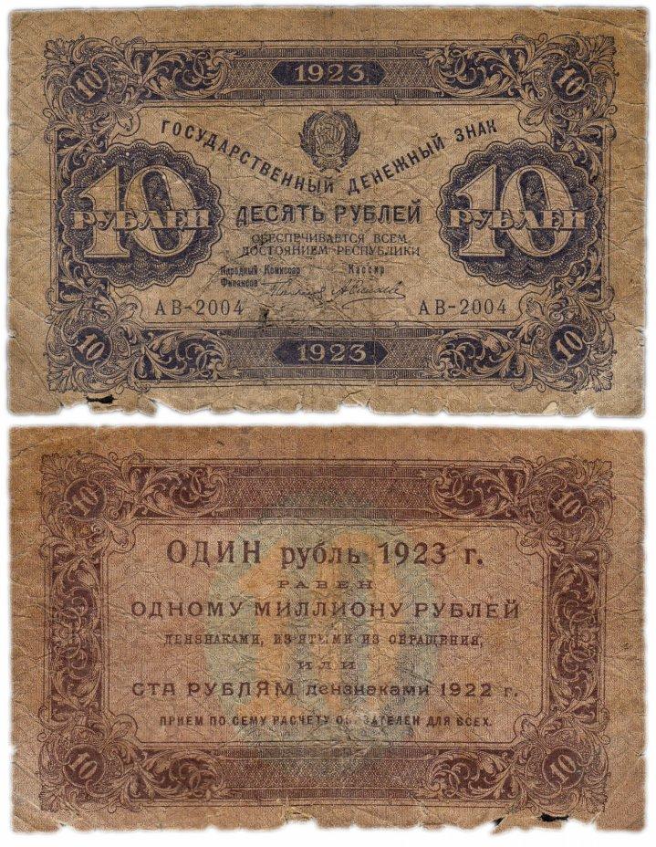 купить 10 рублей 1923 (1-й выпуск)