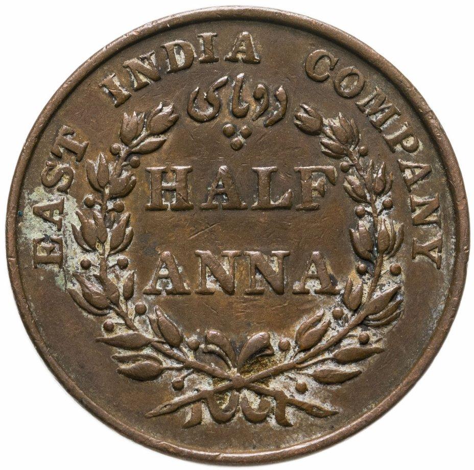 купить Индия (Британская) 1/2 анны (anna) 1835