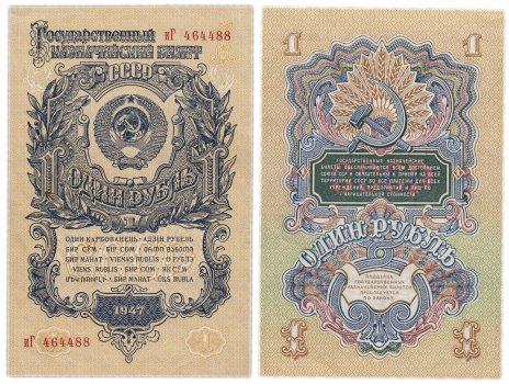 купить 1 рубль 1957 15 лент в гербе, тип литер маленькая/Большая