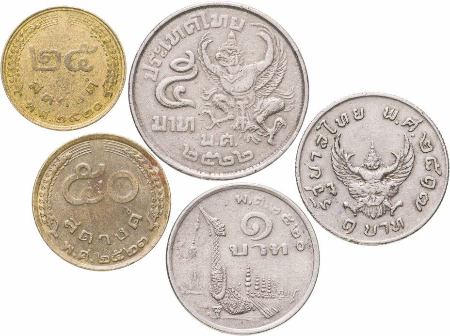 купить Таиланд, набор из 5 монет 1974-1980