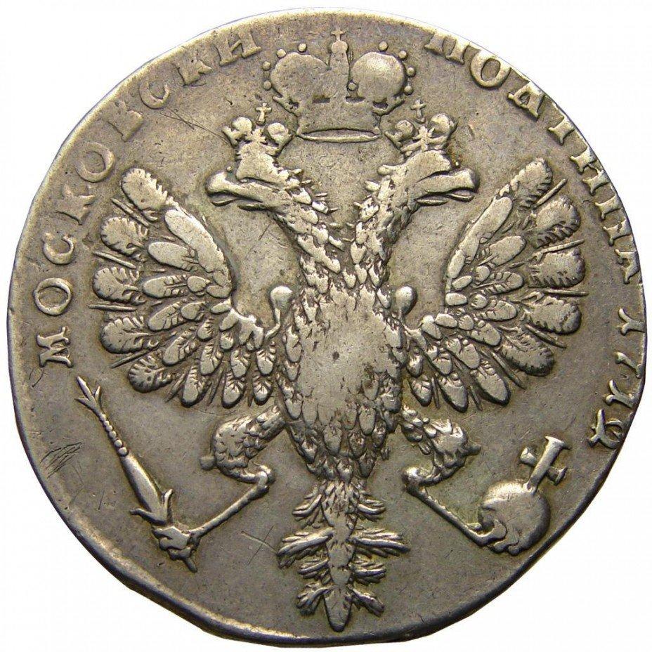 купить полтина 1712 года дата справа от орла