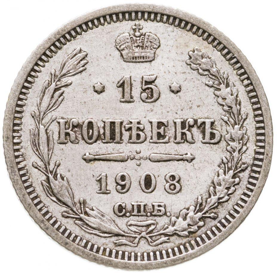 купить 15 копеек 1908 СПБ-ЭБ