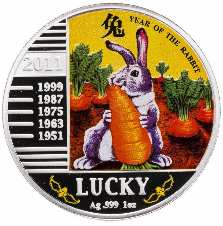 """купить Малави 20 квача 2011 Proof """"Год кролика (На удачу). Лунный календарь (кролик с морковками)"""""""