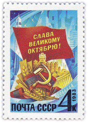 """купить 4 копейки 1983 """"66-я годовщина Октября"""""""