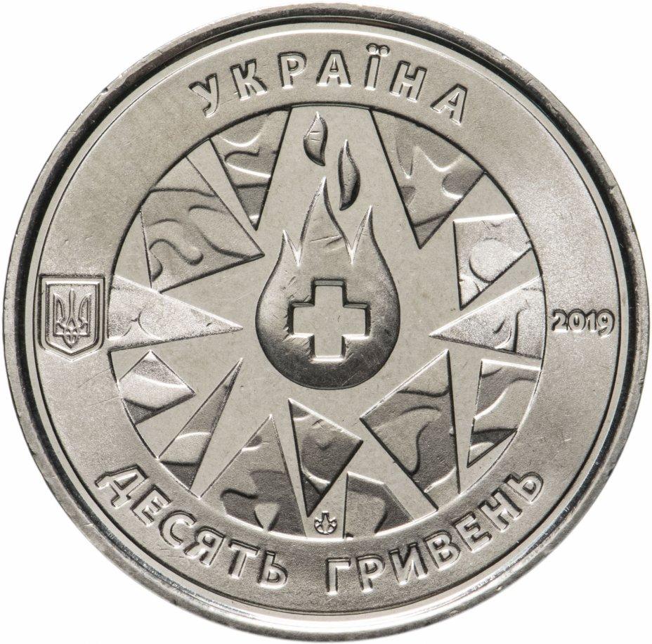 купить Украина 10 гривен 2019 На страже жизни