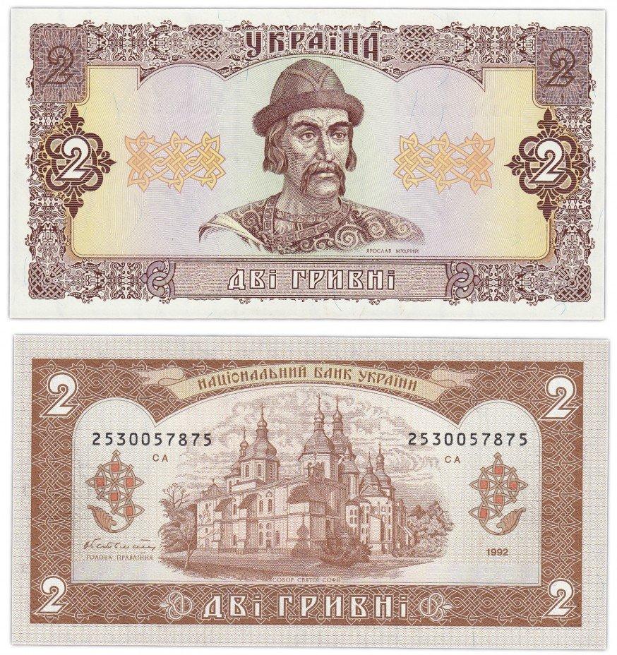 купить Украина 2 гривны 1992 (Pick 104) Гетьман