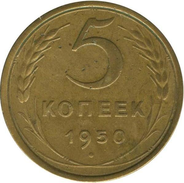 купить 5 копеек 1950 года штемпель 3.21