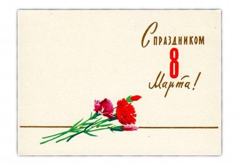 """купить Открытка (почтовое вложение)  """"С праздником 8 марта!"""" худ. А. Белов 1960"""
