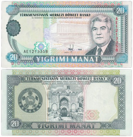 купить Туркменистан 20 манат 1995 (Pick 4b)