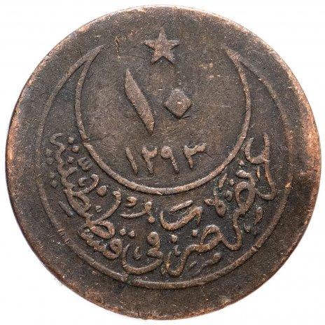 купить Османская империя 10 пар (para) 1902