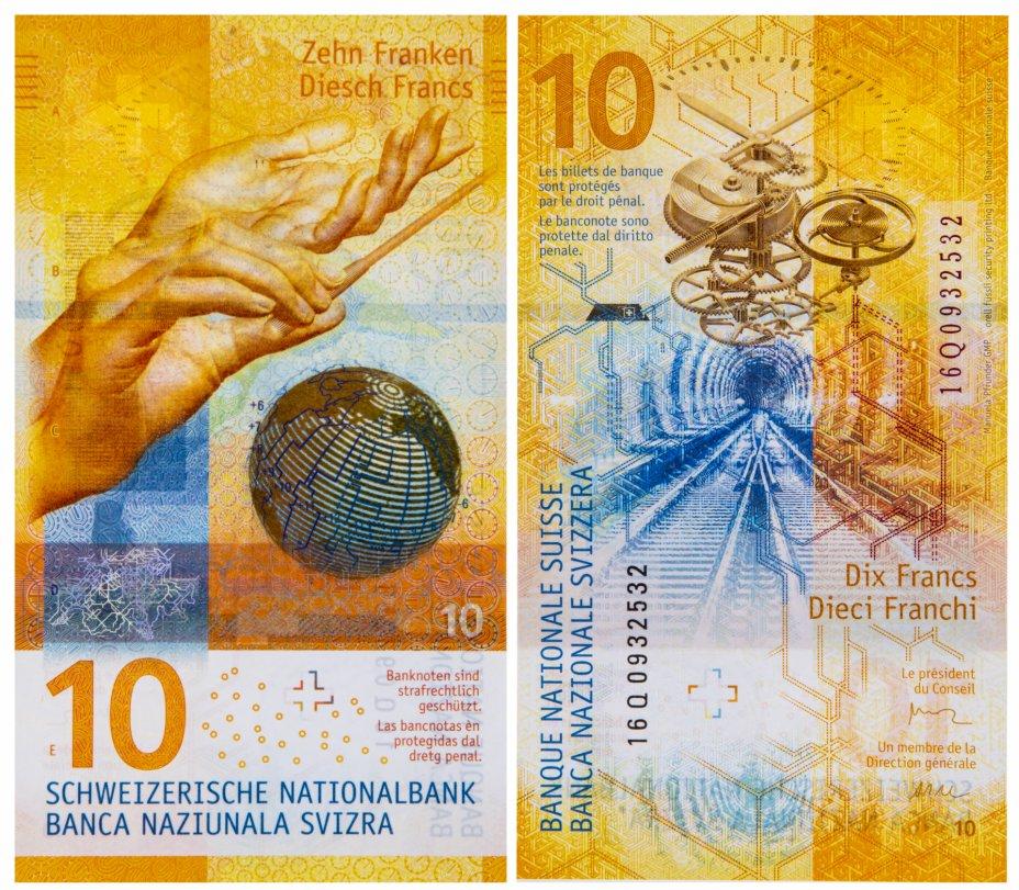 купить Швейцария 10 франков 2016 (Pick 75с)