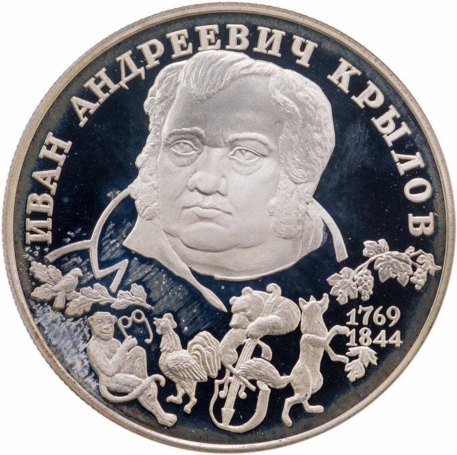 купить 2 рубля 1994 ЛМД 225-летие со дня рождения И.А. Крылова