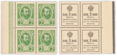 купить 2 копейки 1915 (1916) Деньги-Марки, 2-й выпуск,  без надпечатки, квартблок с полем (Александр II) ПРЕСС