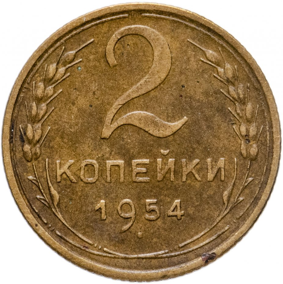купить 2 копейки 1935-1957, случайный год