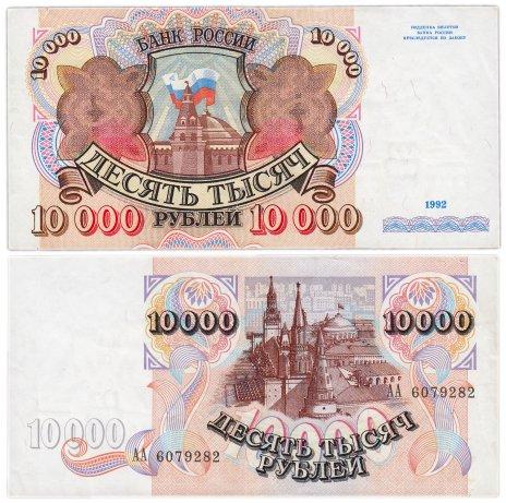 купить 10000 рублей 1992 серия АА