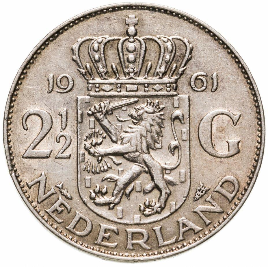 купить Нидерланды 2 1/2 гульдена (gulden) 1961